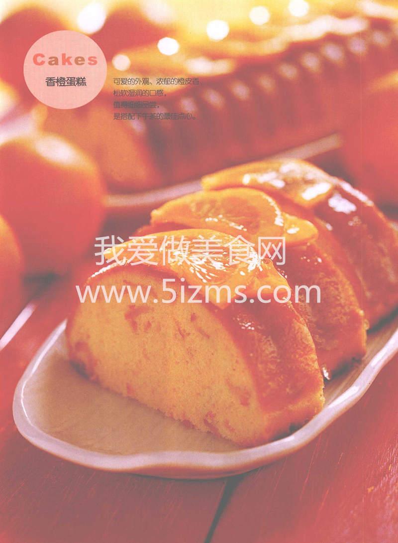 烘焙入门烘焙食谱之香橙蛋糕